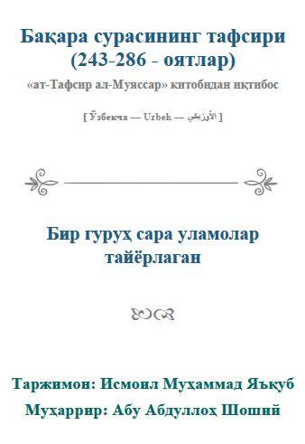 Бақара сурасининг тафсири 5 : ( 243-286 - оятлар )