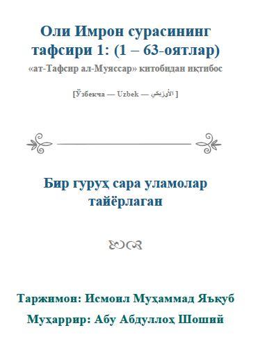 Оли Имрон сурасининг тафсири 1 : ( 1 – 63-оятлар )