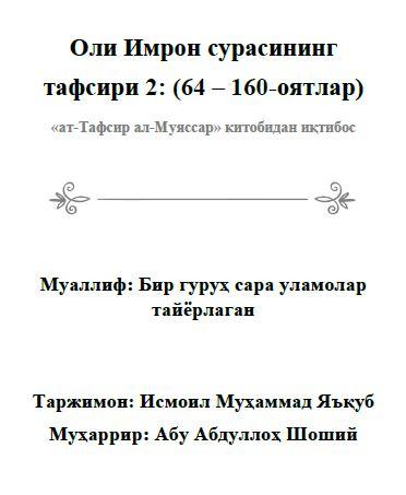 Оли Имрон сурасининг тафсири 2: (64 – 160-оятлар) «ат-Тафсир ал-Муяссар» китобидан иқтибос
