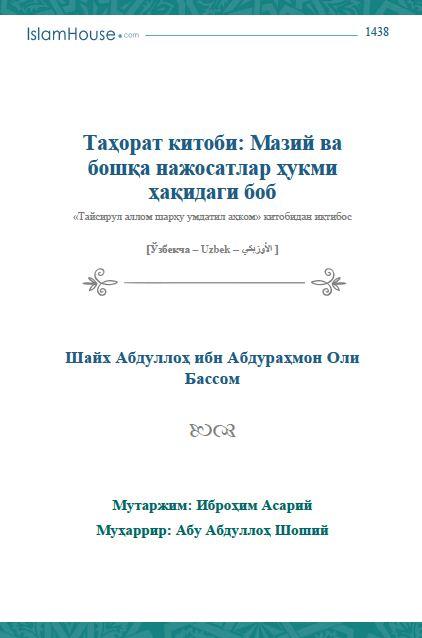 Таҳорат китоби: Мазий ва бошқа нажосатлар ҳукми ҳақидаги боб