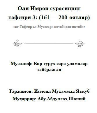 Оли Имрон сурасининг тафсири 3: (161 – 200-оятлар)