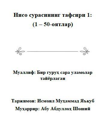 Нисо сурасининг тафсири 1: (1 – 50-оятлар)