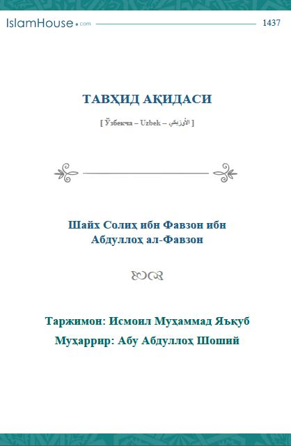 Тавҳид ақидаси