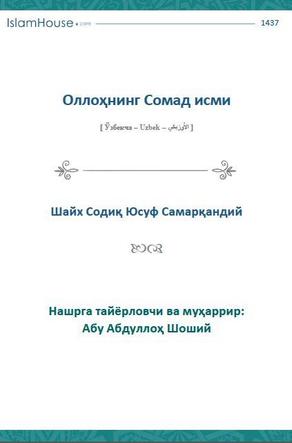 Оллоҳнинг Сомад исми