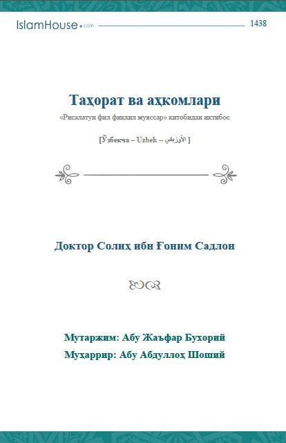 Таҳорат ва аҳкомлари