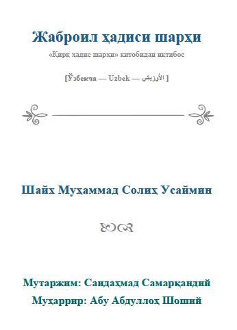 Иккинчи ҳадис - Жаброил алайҳиссалом ҳадиси шарҳи