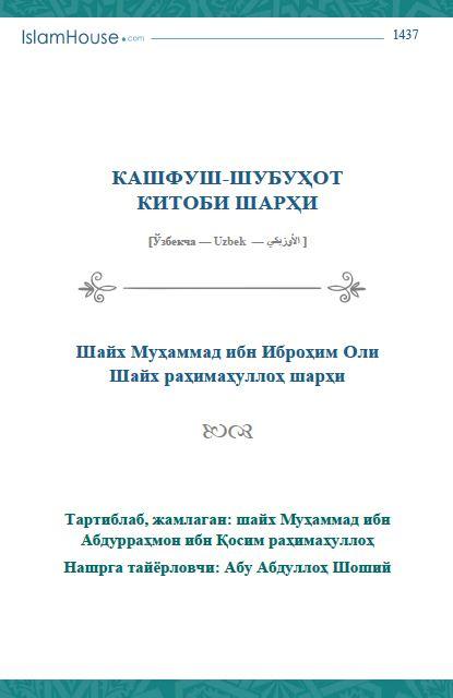 Кашфуш-шубуҳот китоби шарҳи