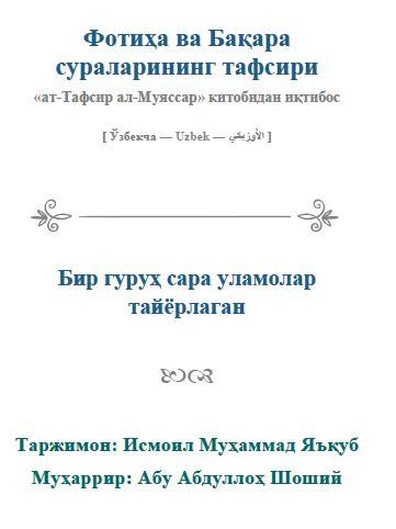 Фотиҳа ва Бақара сураларининг тафсири