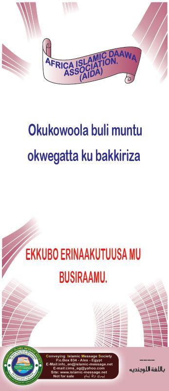 Okukowoola buli muntu okwegatta ku bakkiriza