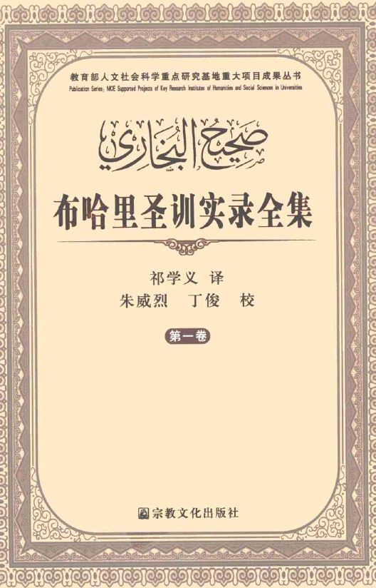 布哈里圣训实录全集(第一卷)