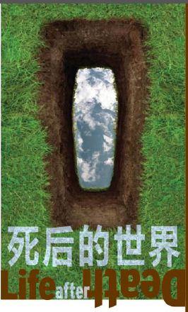 死后的世界