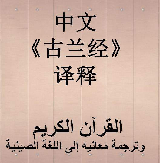 中文《古兰经》译释