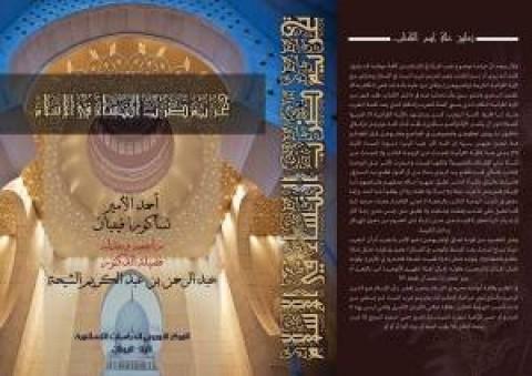 تحريم ضرب النساء في الإسلام