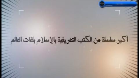 فيديو تعريفي بسلسلة التعريف بالإسلام لموقع إسلام لاند
