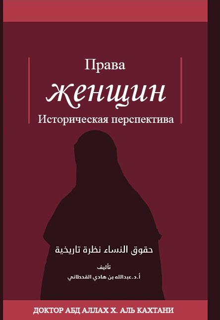 Права женщин: историческая перспектива