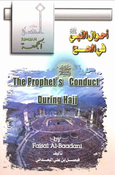 The Conduct of the Prophet (Peace Be Upon him) During Hajj