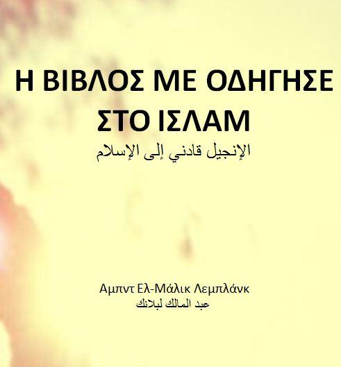 Η ΒΙΒΛΟΣ ΜΕ ΟΔΗΓΗΣΕ ΣΤΟ ΙΣΛΑΜ