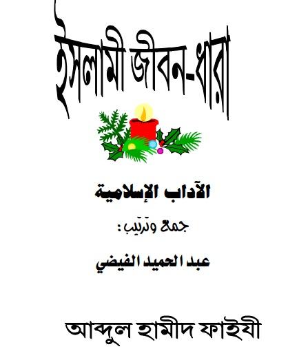 ইসলামী জীবন-ধারা