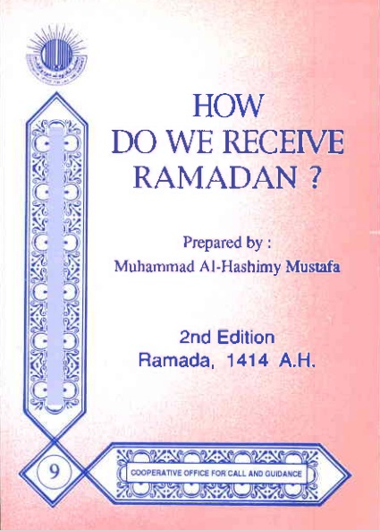 How Do We Receive Ramadan?