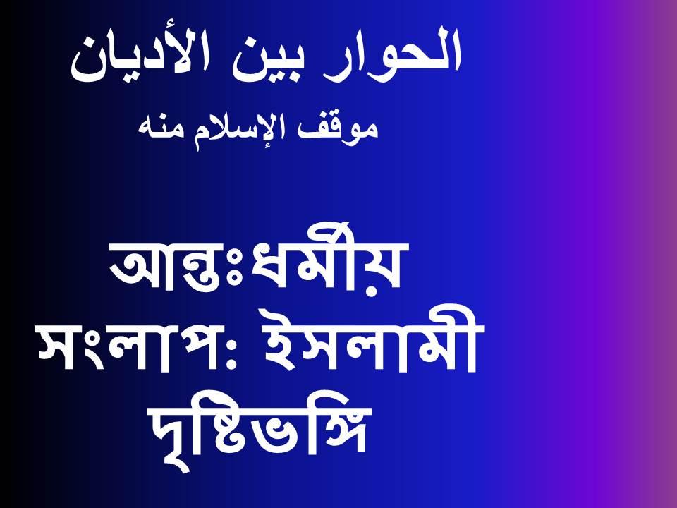 আন্তঃধর্মীয় সংলাপ: ইসলামী দৃষ্টিভঙ্গি