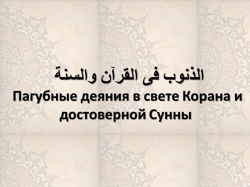 Пагубные деяния в свете Корана и достоверной Сунны