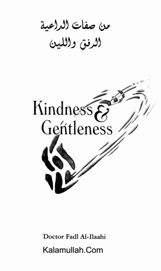 Kindness and Gentleness
