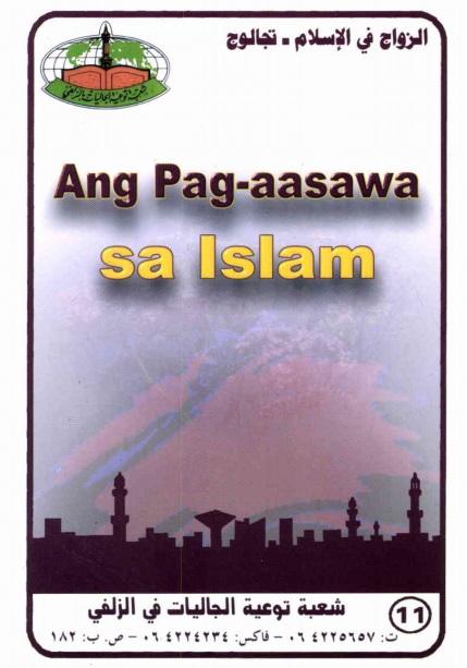Ang Pag-aasawa sa Islam
