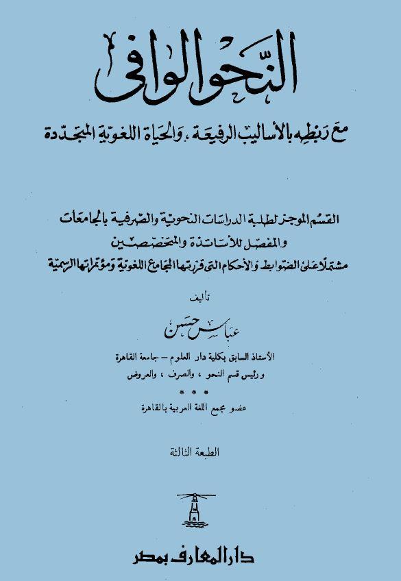 كتاب النحو الوافي للدكتور عباس حسن pdf
