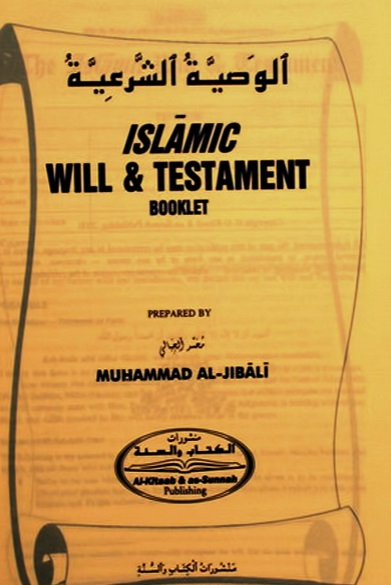 The Islamic Will And Testament