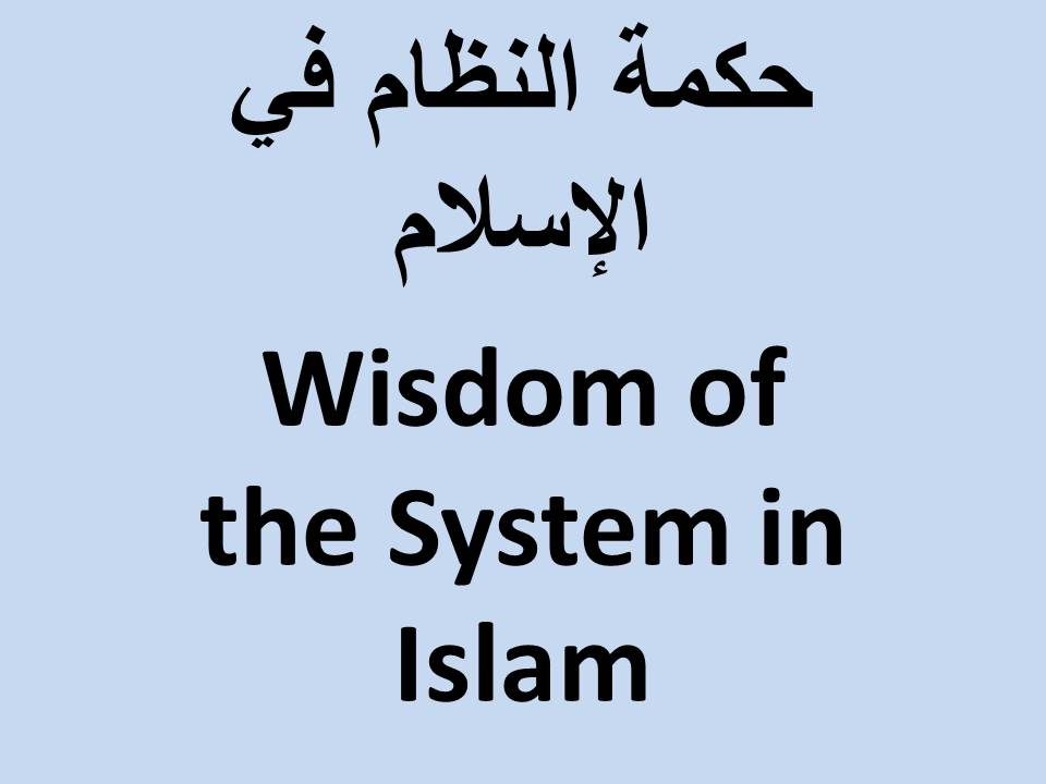 Wisdom of the System in Islam