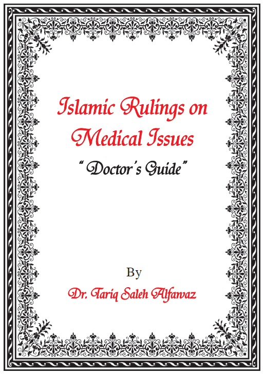 "Islamic Rulings on Medical Issues ""Doctor's Guide"""