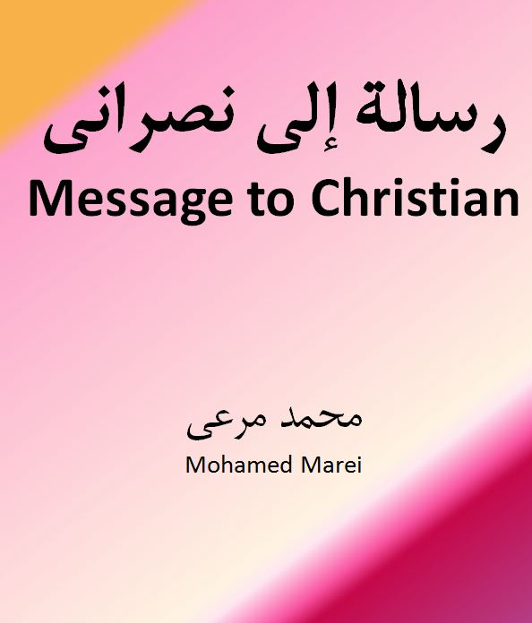 Message to Christian