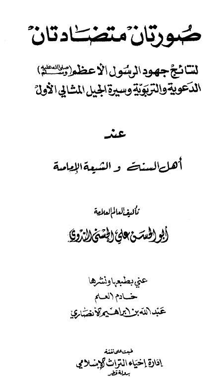 صورتان متضادتان لنتائج جهود الرسول الأعظم صلى الله عليه وسلم الدعوية والتربوية وسيرة الجيل المثالي الأول عند أهل السنة والشيعة الإمامية