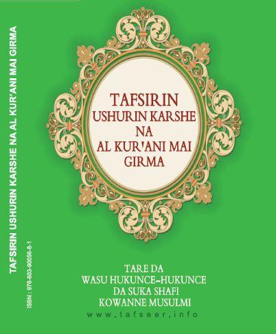 TAFSIRIN USHURIN KARSHE NA AL KURANI MAI GIRMA