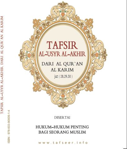 Tafsir Sepersepuluh Terakhir dari Al-Quran Al Karim dan Hukum