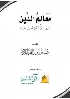 درسهایی از توحید (معالم الدین)
