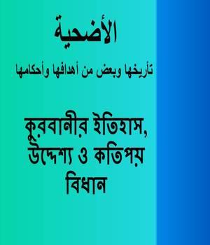 কুরবানীর ইতিহাস, উদ্দেশ্য ও কতিপয় বিধান