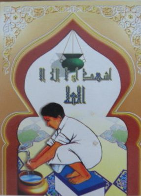 tahara muslim Bazar al muslim vous propose bienvenue مرحبا une large sélection d'articles pour votre bien-être  musc intime tahara certifié par l'ifra 30ml.
