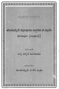ముహమ్మద్ సల్లల్లాహు అలైహి వసల్లం హిందూ గ్రంథాల్లో