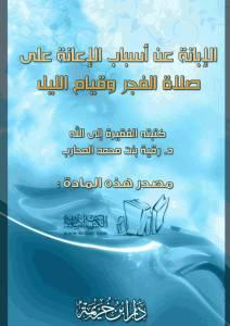 ফজরের সালাত ও কিয়ামুল লাইলের জন্য সহায়ক উপকরণ