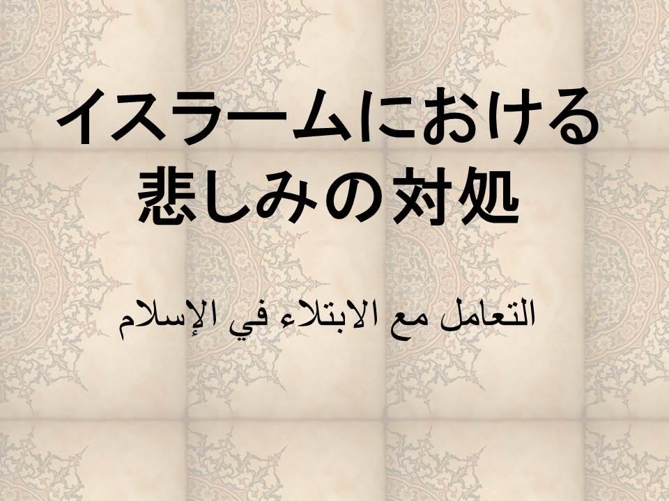イスラームにおける悲しみの対処