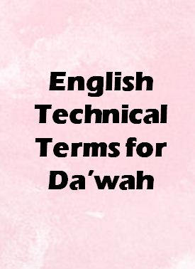 English Technical Terms for Da'wah