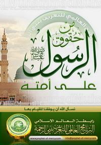 Droits du Prophète sur la communauté musulmane