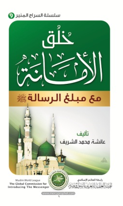 El valor de la Amânah [la honestidad] ejercida por el Transmisor del Mensaje [Muhammad]