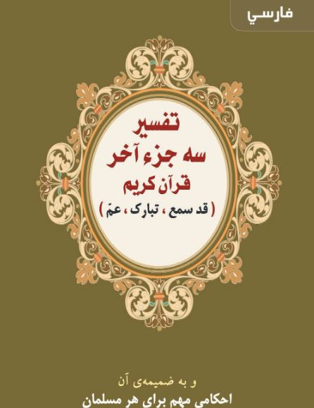 توضیح از آخرین دهم از قرآن