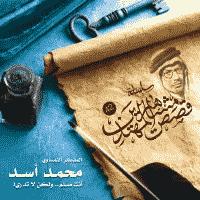 المفكر النمساوي محمد أسد – انت مسلم .. ولكن لا تدري