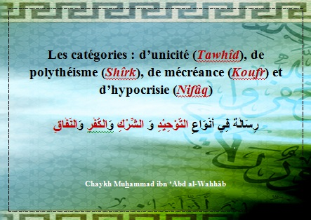 Les catégories : d'unicité (Tawhîd), de polythéisme (Shîrk), de mécréance (Koufr) et d'hypocrisie (Nifâq)