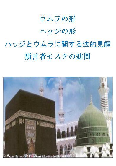 ウムラの形 , ハッジの形 , ハッジとウムラに関する法的見解 , 預言者モスクの訪問