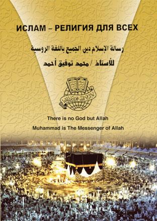 Призыв К Исламу,всеобщей Религии
