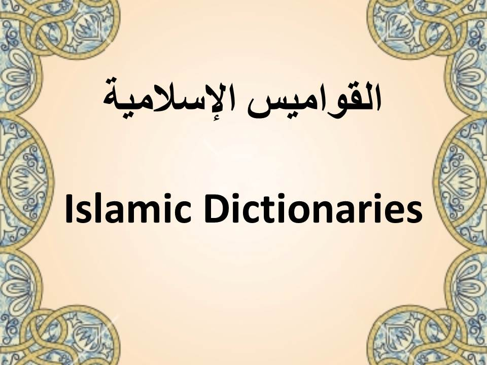 Islamic Dictionaries - 1